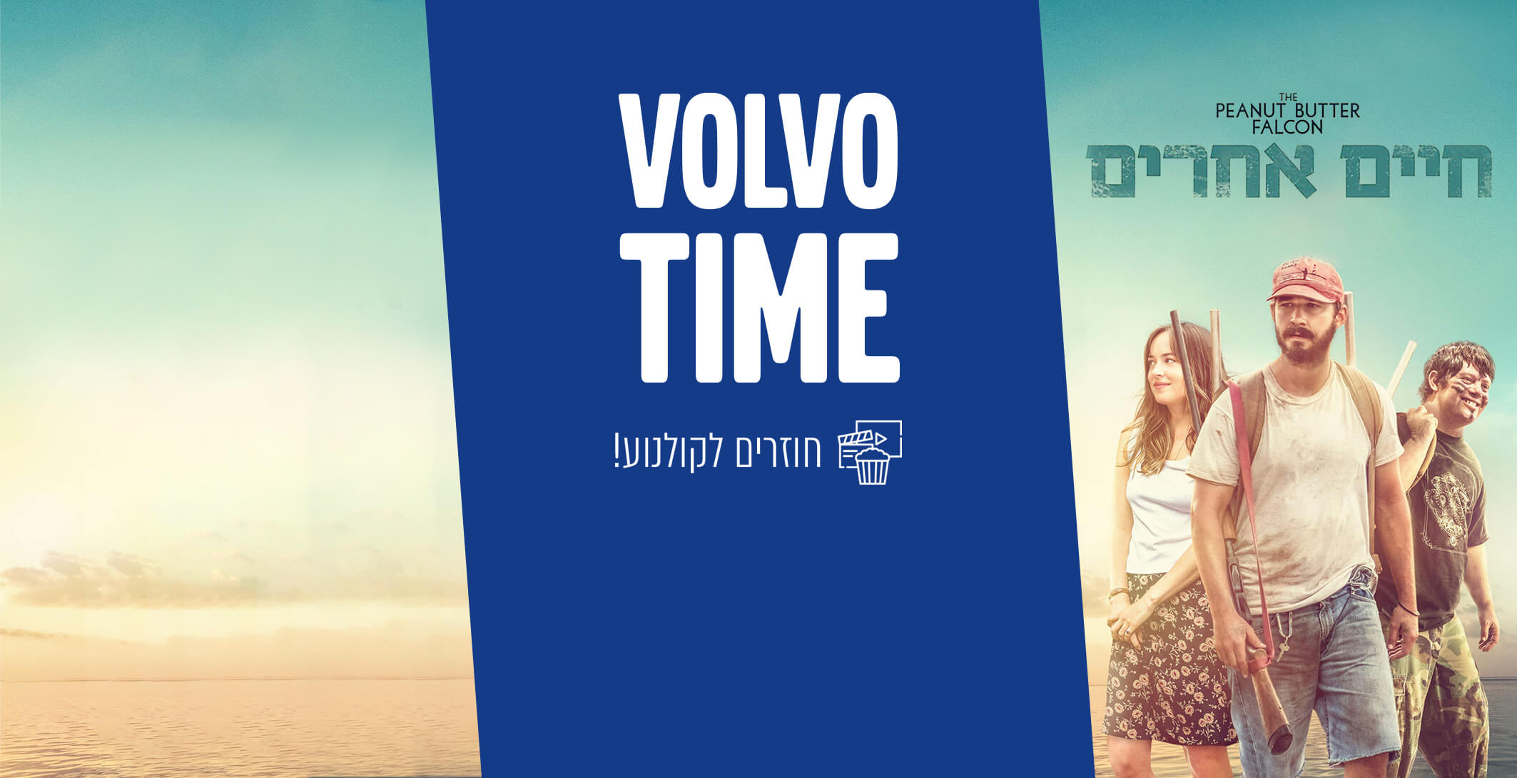 חיים אחרים - VOLVO TIME
